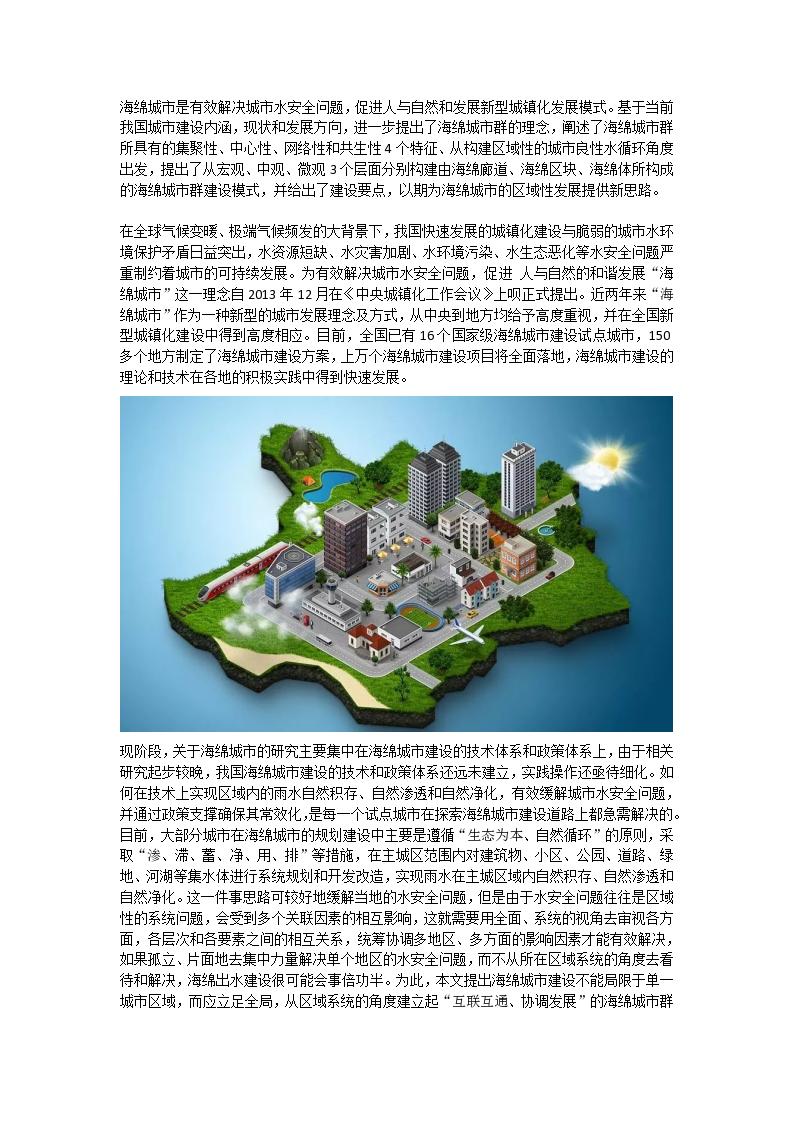 """互联互通、协调发展""""的海绵城市群的新理念及其他建设思路-图一"""