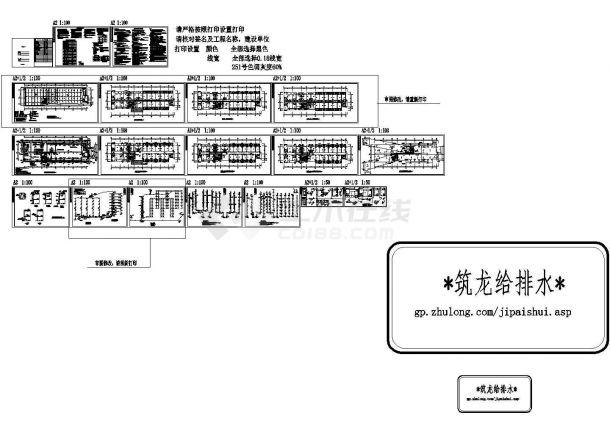 [广西]七层员工宿舍楼给排水施工图设计-图一