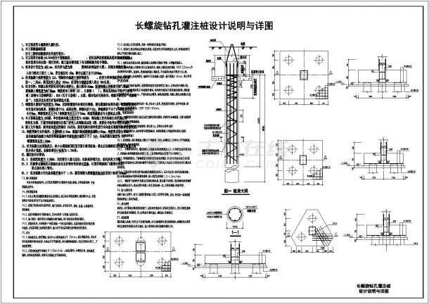 长螺旋钻孔灌注桩设计说明与详图-图二
