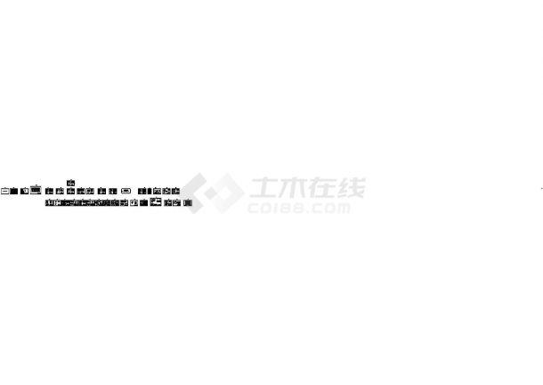 [四川]大型建筑项目电力变配电系统全套施工图纸76张(详细大样、控制原理图、10KV接入)cad设计施工图-图一