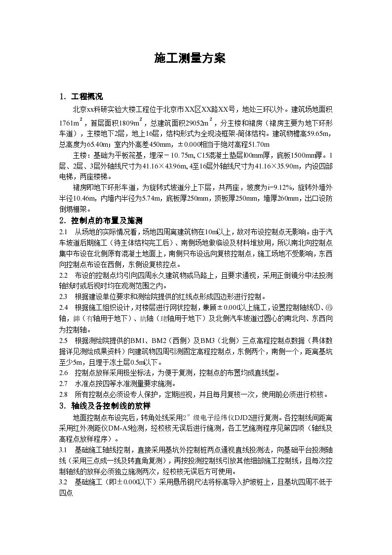 北京市建筑工程施工测量工程施工方案-图一