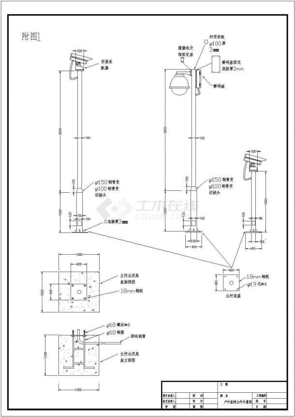 典型室外监控立杆设计CAD施工大样图及接地大样图-图一