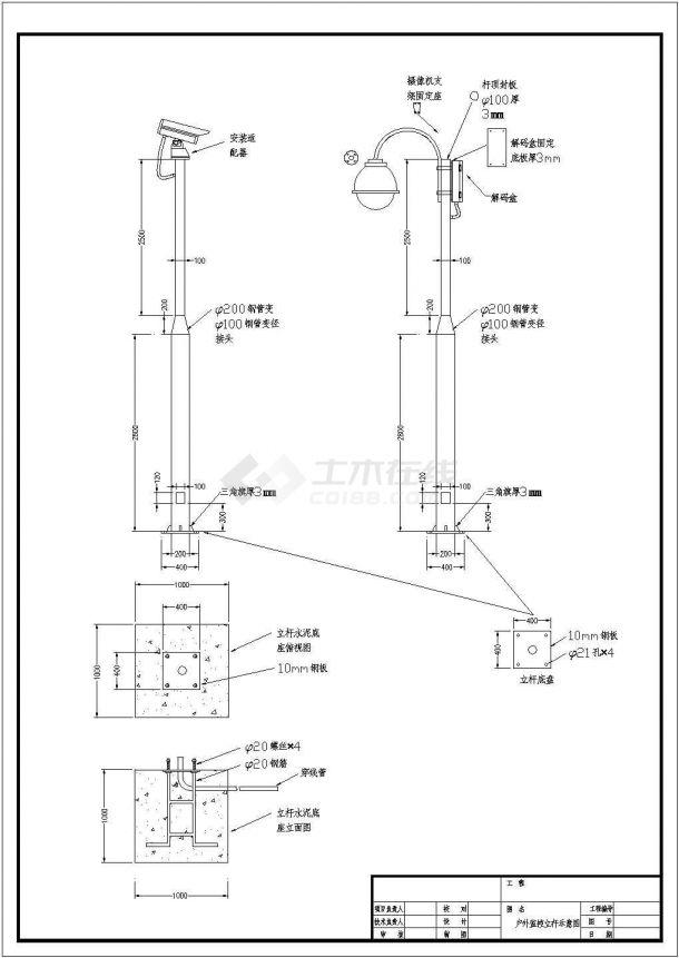 典型室外监控立杆设计CAD施工大样图及接地大样图-图二