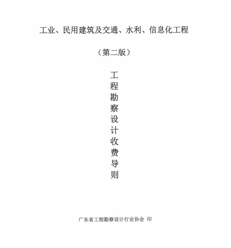 水利工程�O��D片2