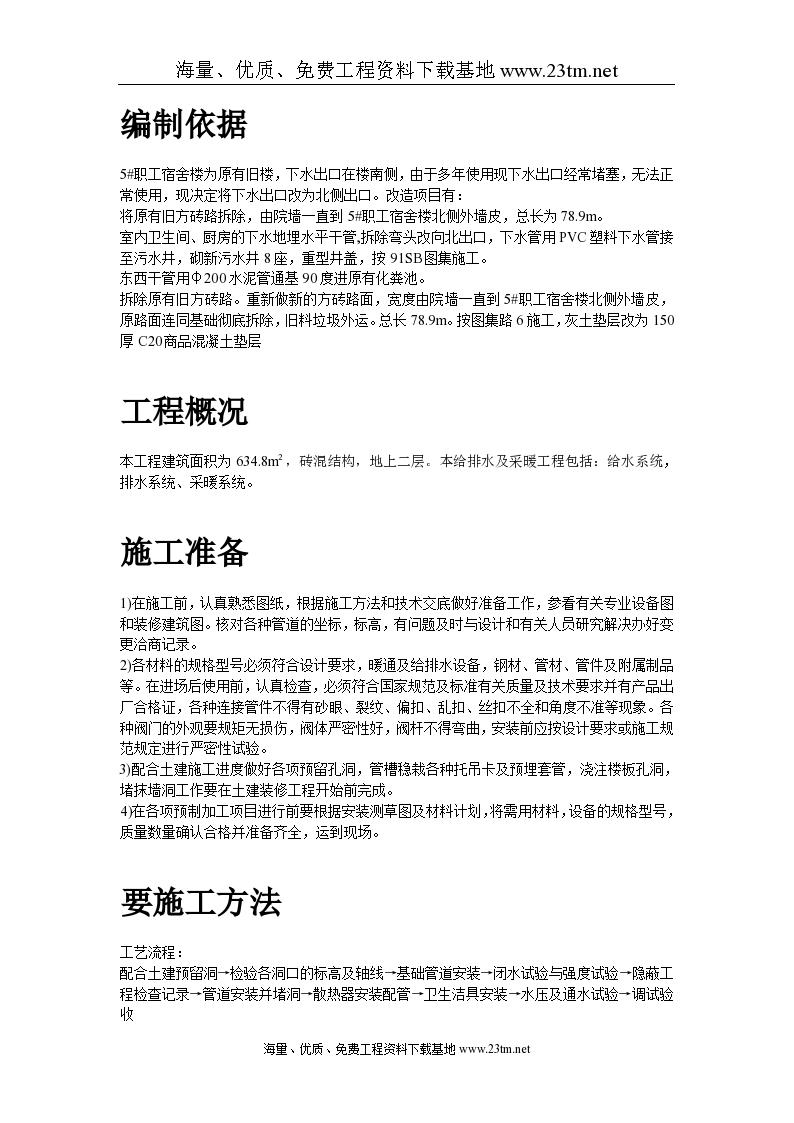 【某服务楼工程给排水及采暖工程施工设计】-图二