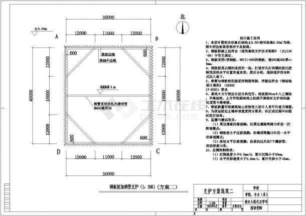 某建筑面积170000平米商业办公楼基坑毕业设计cad全套施工图(含深基坑支护方案及计算书)-图二