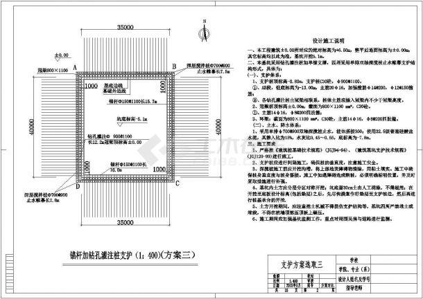某建筑面积170000平米商业办公楼基坑支护工程毕业设计cad详细施工图(含深基坑支护方案及计算书)-图一