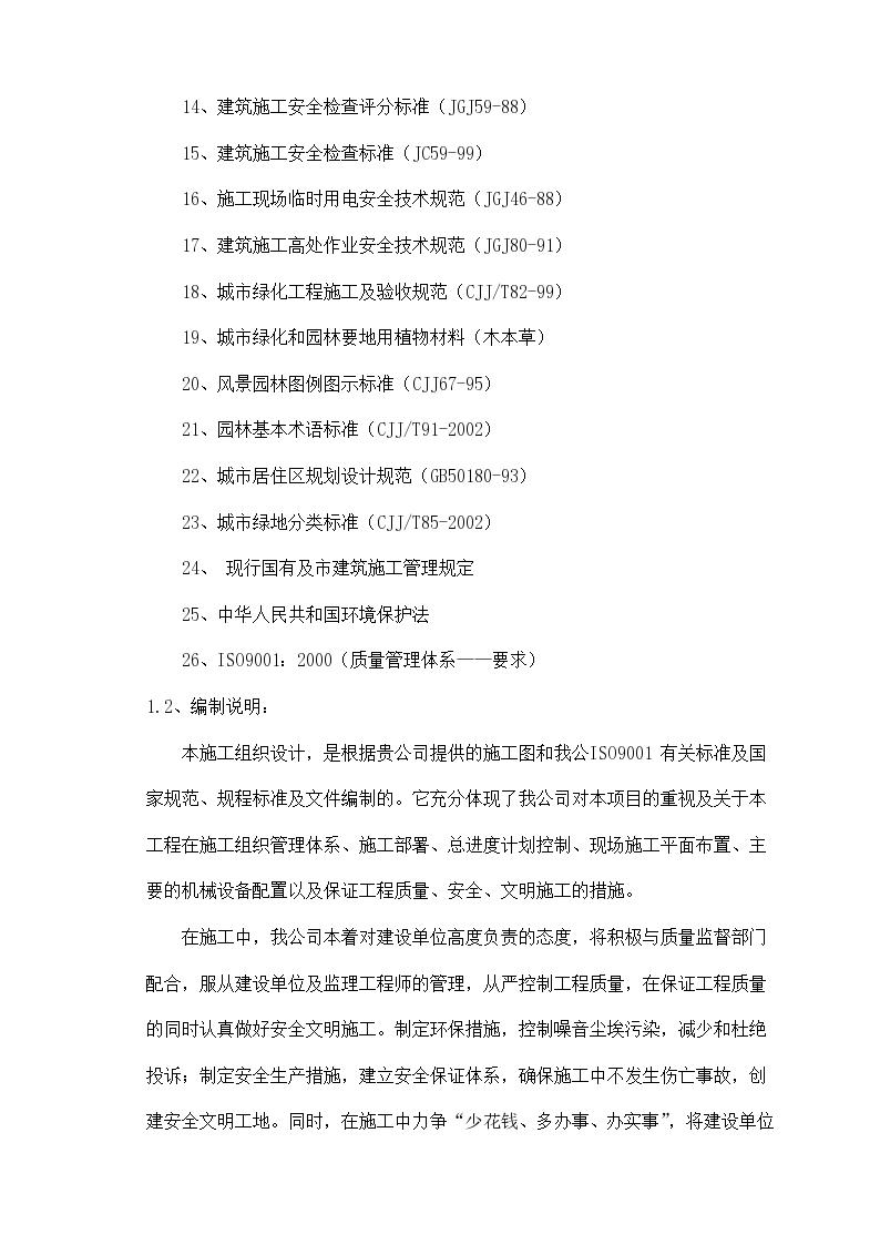 重庆市某园林景观工程组织设计-图二