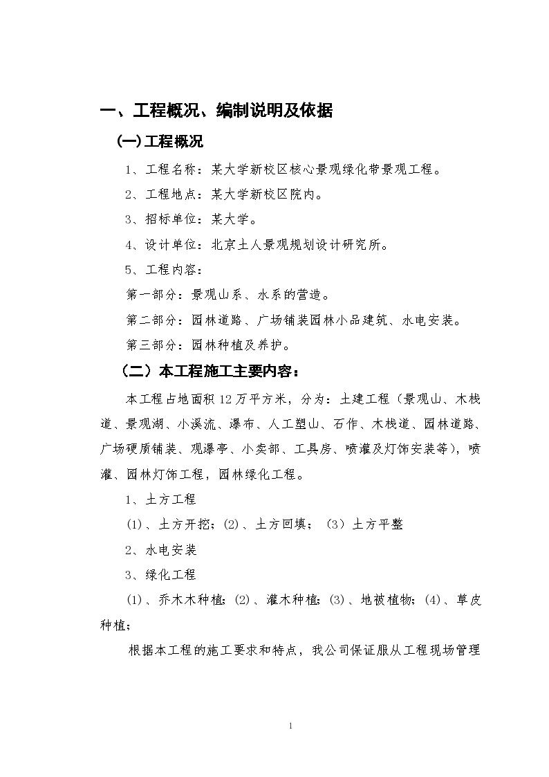 郑州某大学园林景观工程组织设计-图一