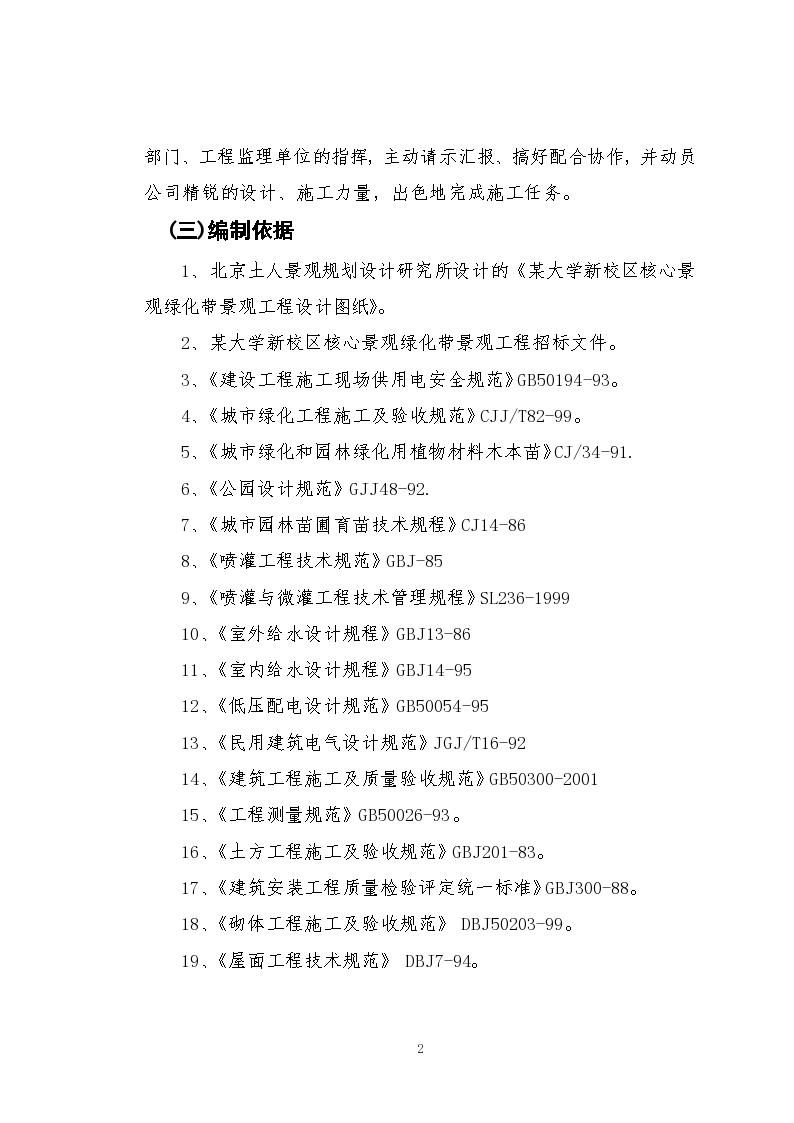 郑州某大学园林景观工程组织设计-图二