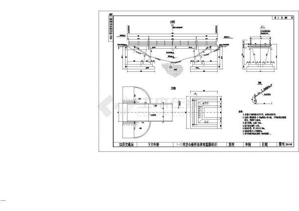 独立小桥 1-13M混凝土空心板桥施工图纸【9个CAD文件 2个DOC 1XLS】-图二