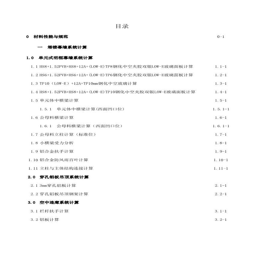 百度国际大厦幕墙结构计算书(2016)-图二