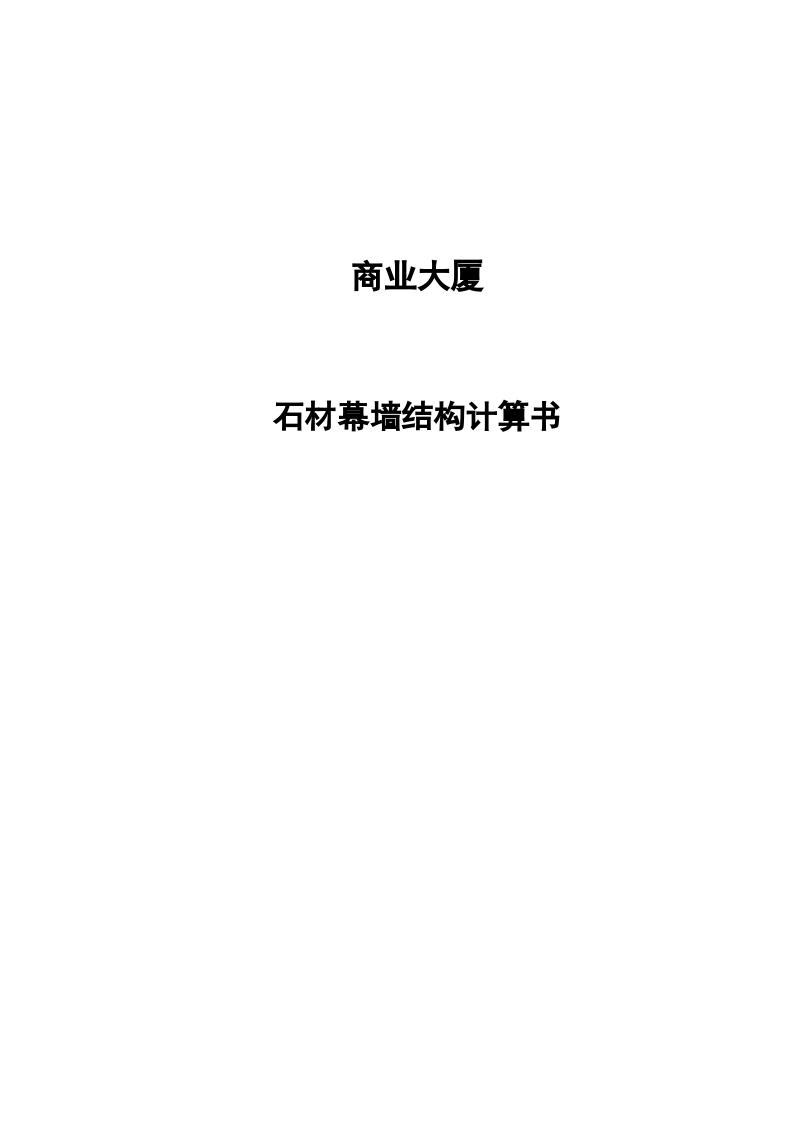 商业大厦石材幕墙结构计算书(word,55页)-图一