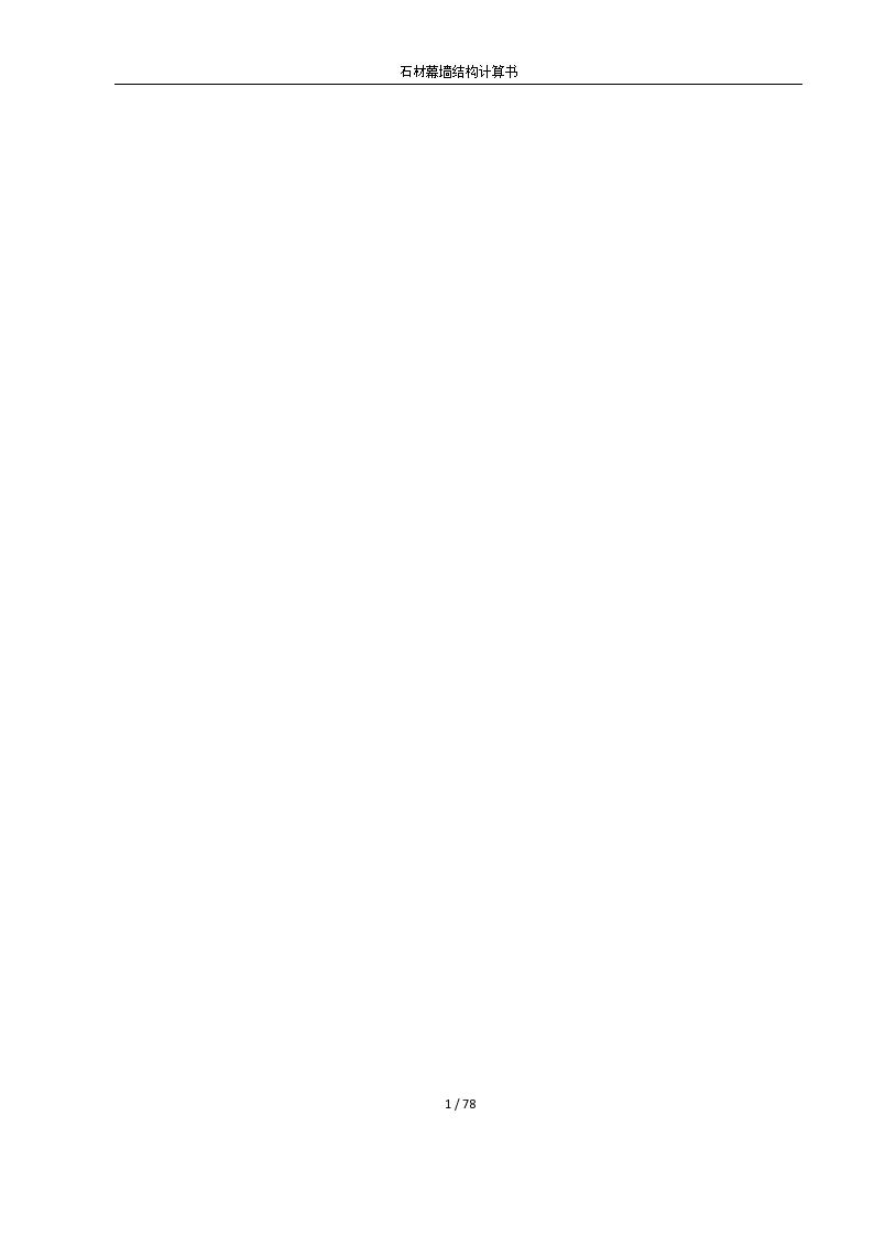 商业大厦石材幕墙结构计算书(word,55页)-图二