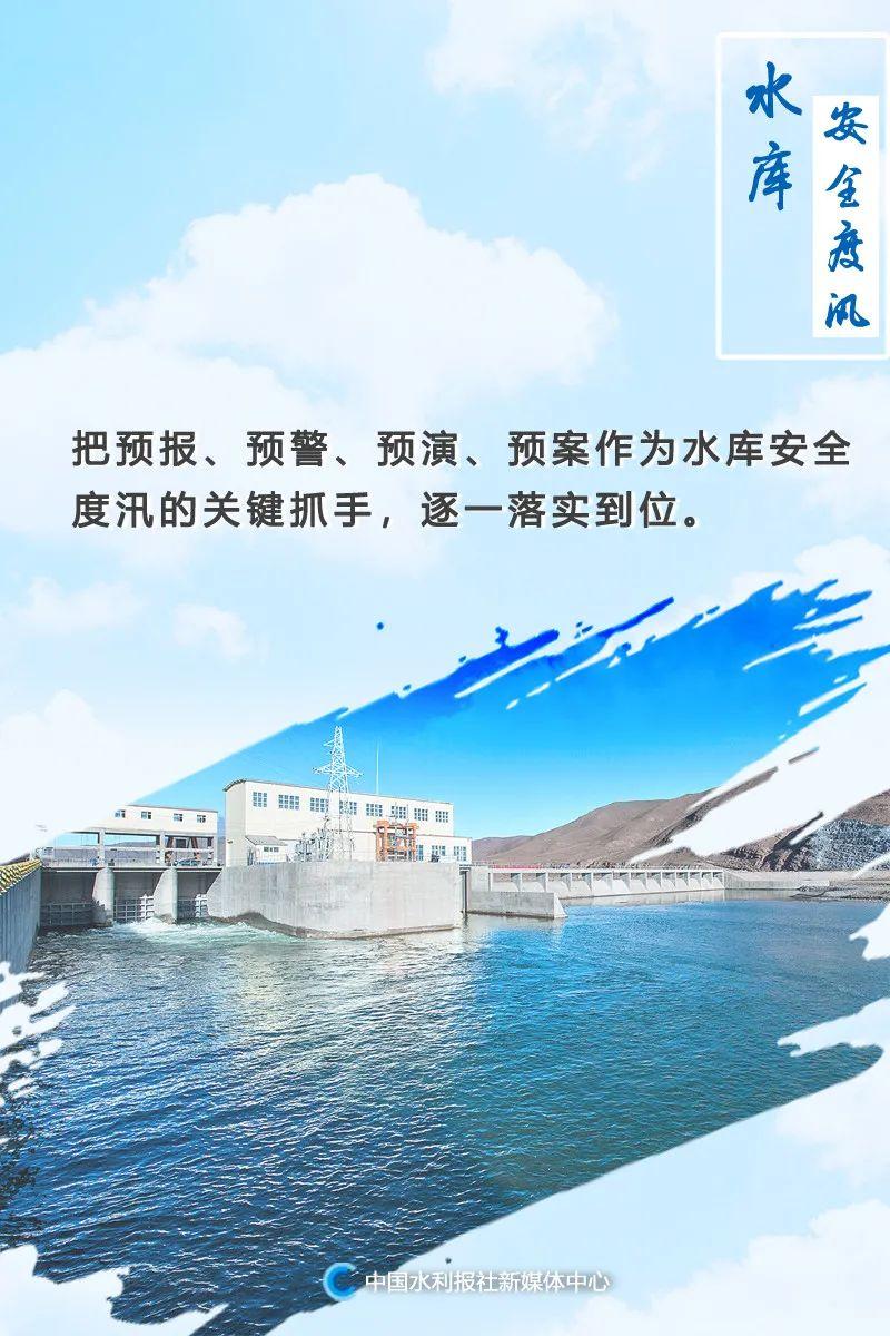 防汛抗旱图片2