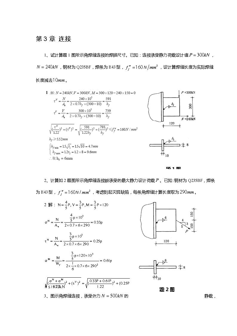 钢结构计算例题(连接、稳定性)-图一
