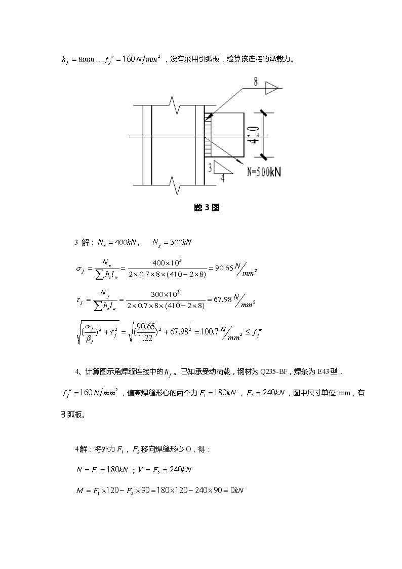 钢结构计算例题(连接、稳定性)-图二