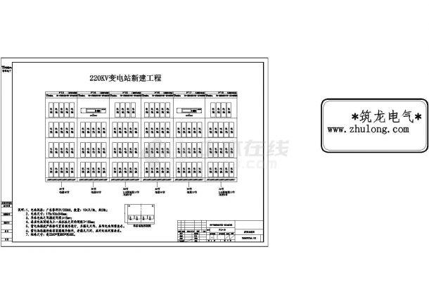 吉林某220KV变电站交直流一体化电源系统图纸-图一