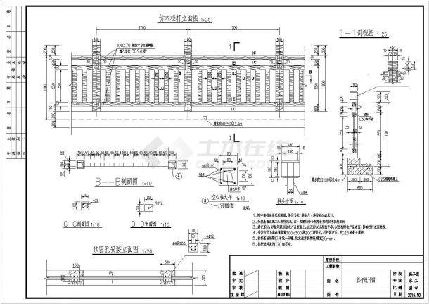 经典仿木栏杆设计cad全套施工图(甲级院设计,共5套图纸)-图一