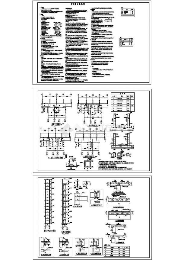 某老小区多层住宅加装钢结构电梯设计CAD全套施工图纸(含设计说明)-图二