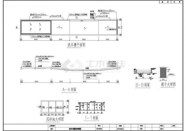 经典_建筑工地洗车槽建筑设计cad全套施工图纸(甲级院设计,包含5套图纸)-图一