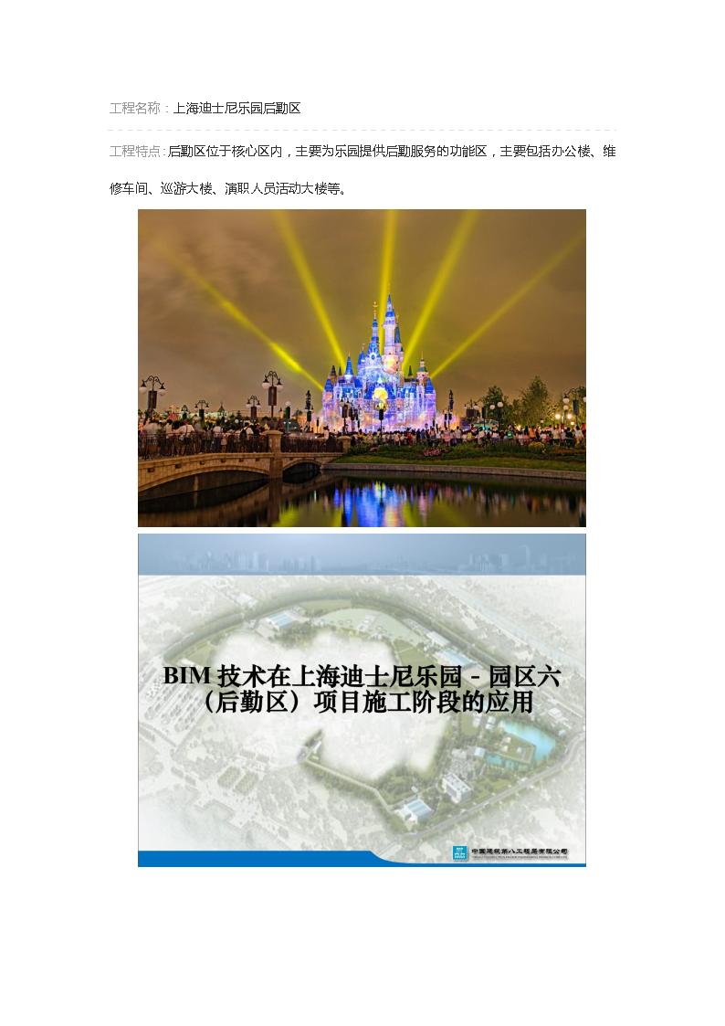 上海BIM技术在迪士尼项目施工阶段的应用-图一