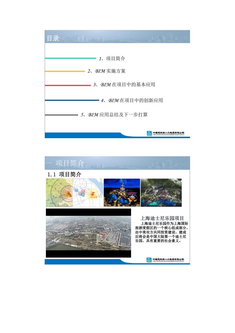 上海BIM技术在迪士尼项目施工阶段的应用-图二