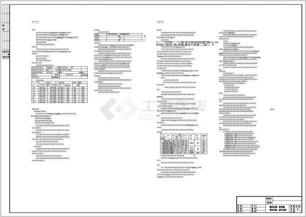 某高档酒店中央空调设计cad全套施工图( 含设计说明)-图一