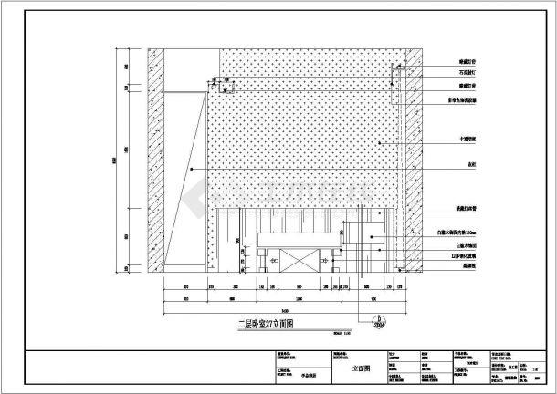 某新农村改造别墅二层房间装修设计cad全套施工图纸-图一