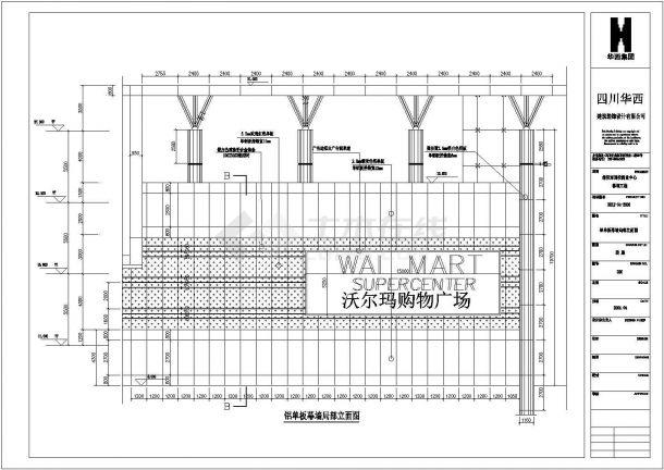 某一线城市沃尔玛广场建筑设计cad全套施工图纸( 含设计说明)-图一