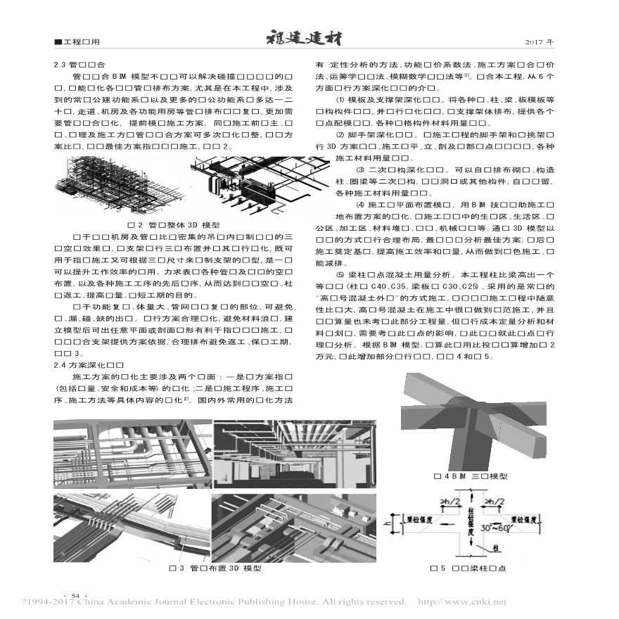 BIM技术在建筑工程施工阶段中的运用-图二