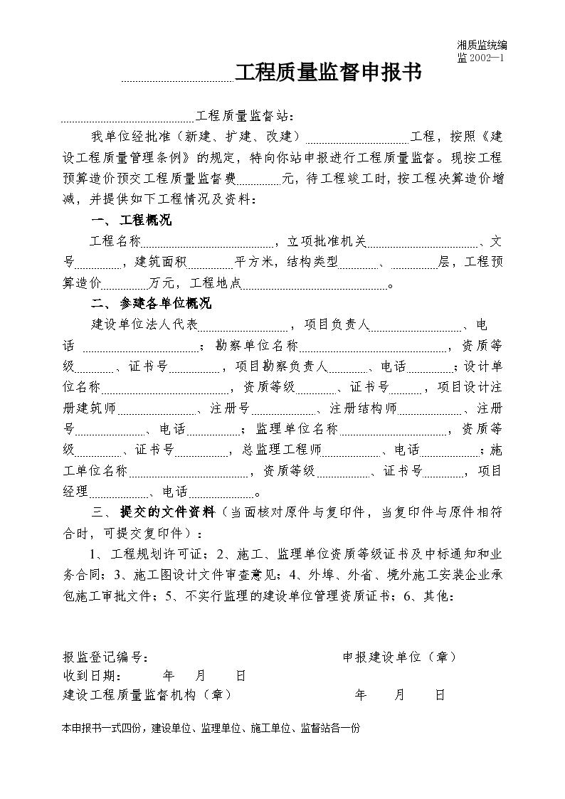 工程质量监督申报书材料-图一