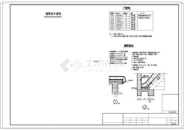 [山东]单层砌体结构海草房结构cad施工图(含建施)-图一
