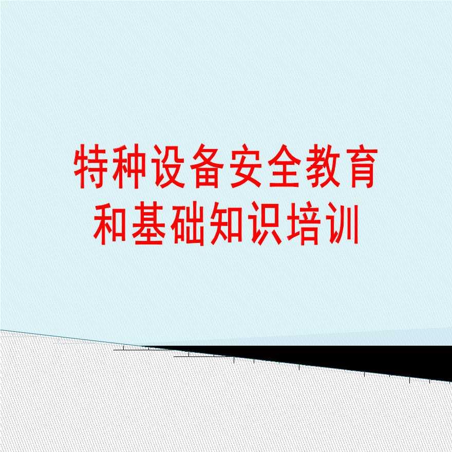 特种设备安全教育和基础知识培训(共115页)-图一