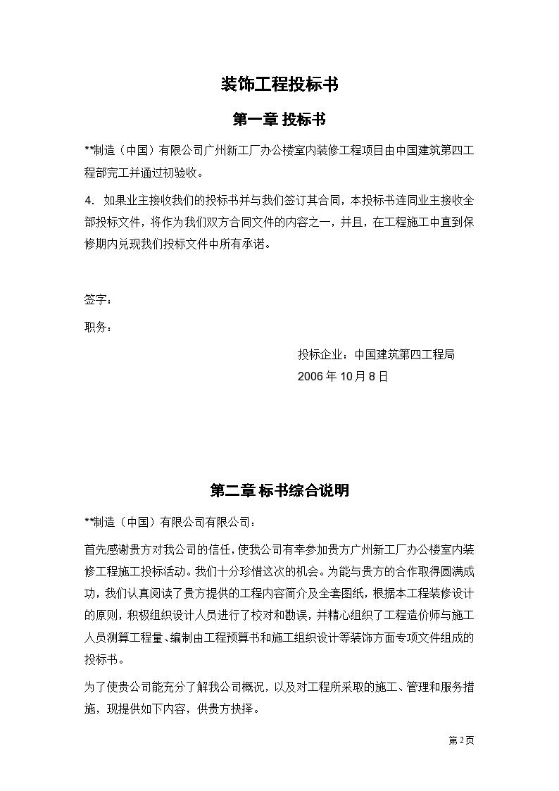 广州新工厂办公楼室内装修工程施工设计方案-图二