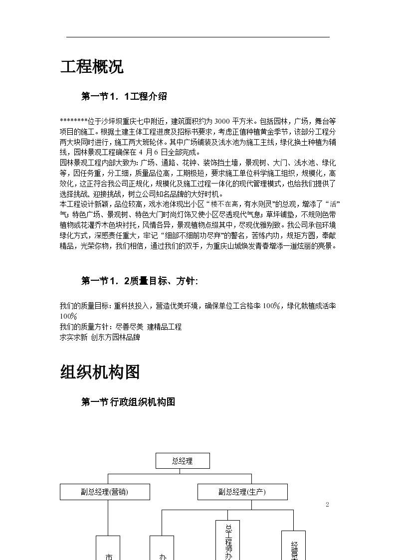 重庆七中附近园林景观工程施工组织设计方案-图二