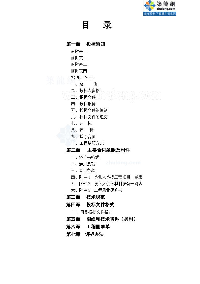 某职业高级中学钢结构工程施工招标文件-图二