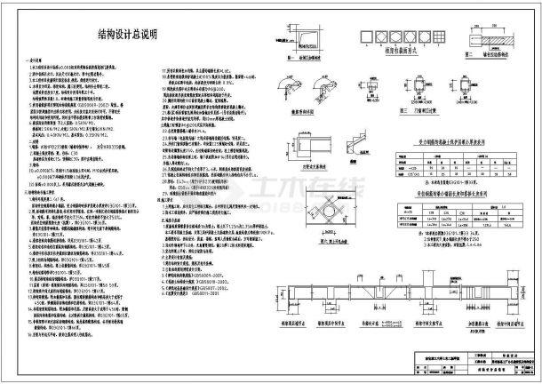 某多层框架结构教学楼毕业设计cad全套结构施工图(含设计说明,含计算书、开题报告、任务书、外文翻译等资料)-图二