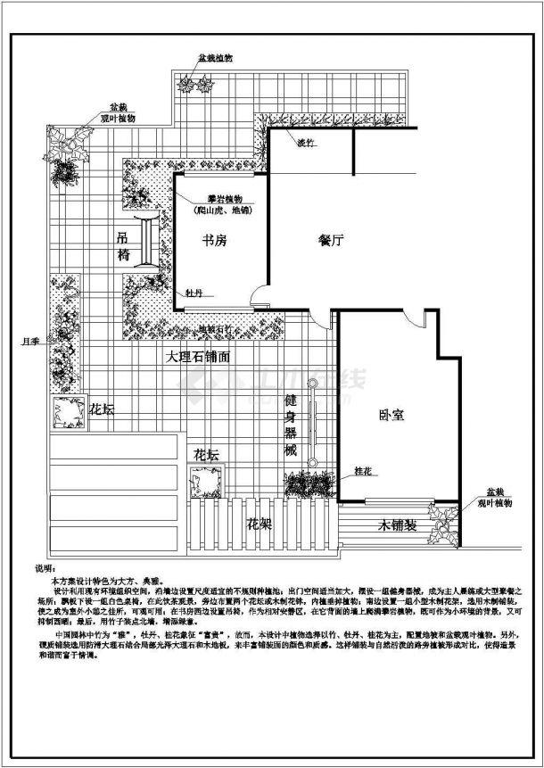 某别墅屋顶花园小庭院绿化设计cad平面方案图(含设计说明,含2套方案设计)-图一