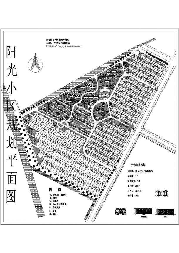 某总用地12.4公顷(约186亩)阳光小区规划设计cad施工总平面图(含技术经济指标)-图一