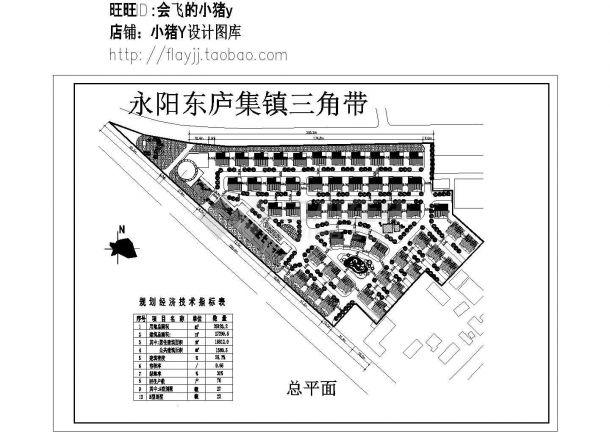 某用地总面积26193㎡居住户数76户某镇三角带居住小区规划设计cad施工总平面图(含经济技术指标)-图二