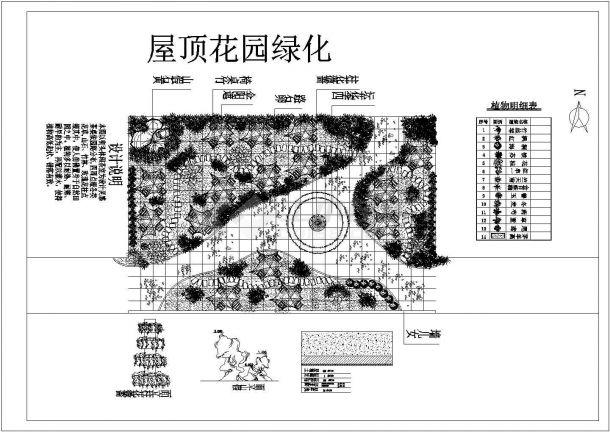 某高档宾馆屋顶花园绿化设计cad施工平面图(含设计说明)-图一