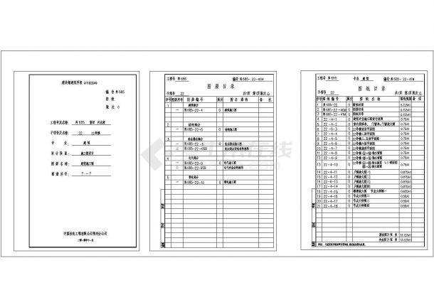 某3381.54平米六层砖混结构住宅楼设计cad全套建筑施工图(含设计说明,含结构设计,含施工组织设计及施工进度计划表)-图一