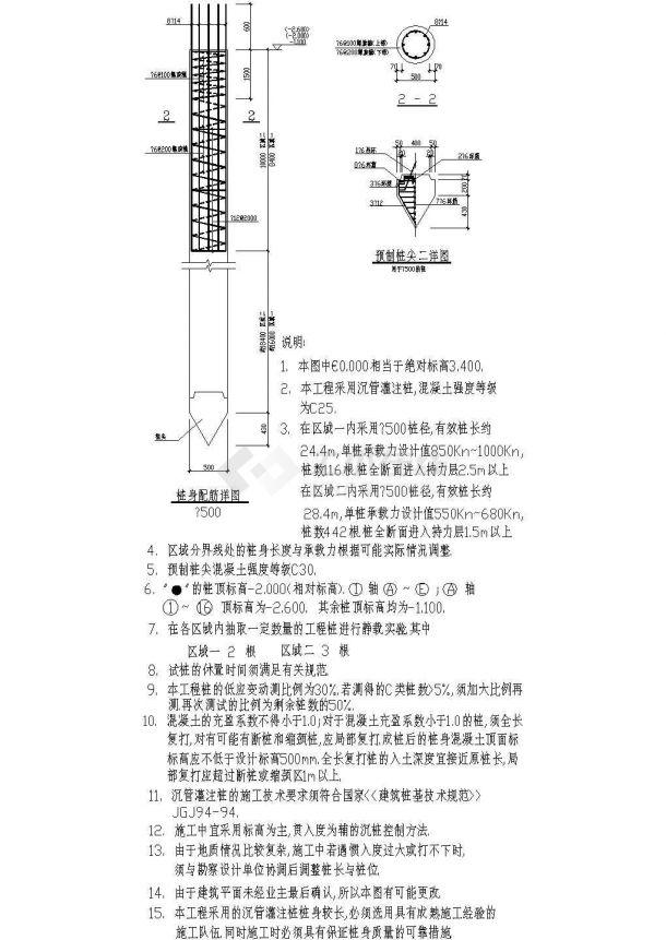 沉管灌注桩节点构造详图-图二