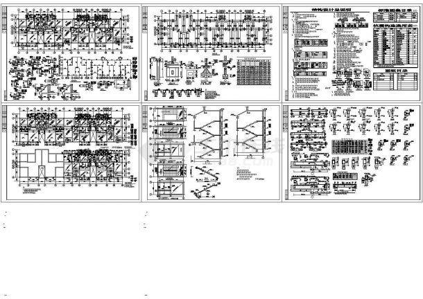 某 -1(局部)+6层砖混结构住宅楼设计cad全套结构施工图(含设计说明)-图二