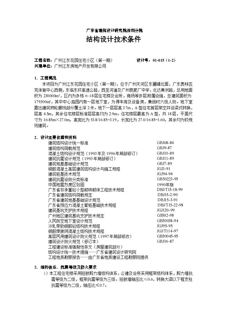 某广州江东花园住宅小区结构计算书范本-图一