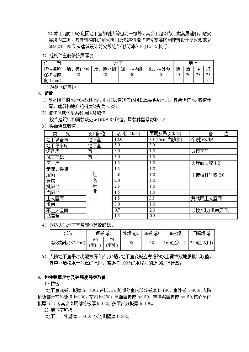 某广州江东花园住宅小区结构计算书范本-图二