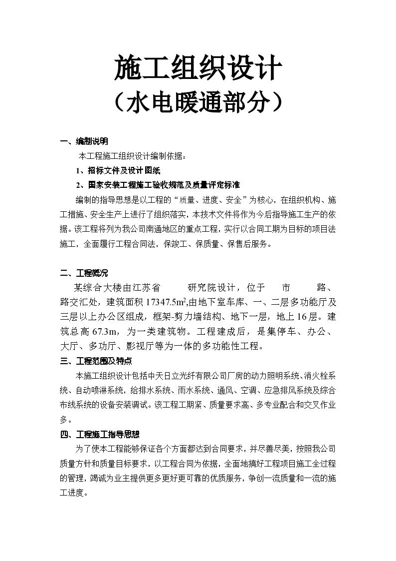 南通海关、支局业务综合大楼水电暖通安装施工 组织设计-图一