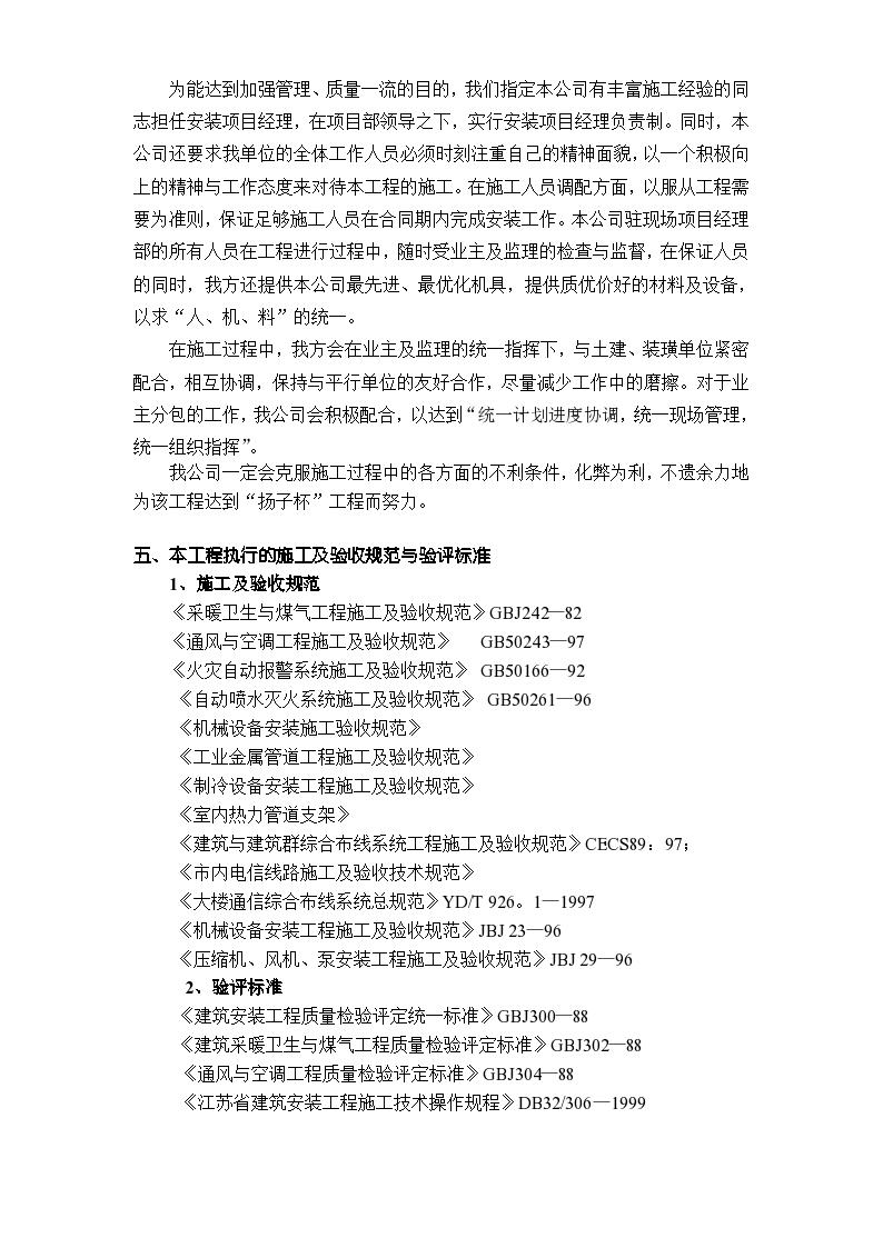 南通海关、支局业务综合大楼水电暖通安装施工 组织设计-图二
