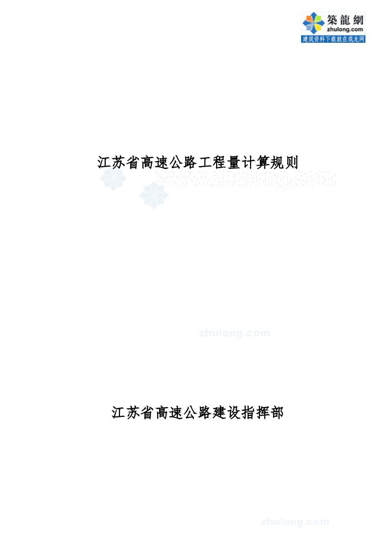 江苏省高速公路工程量清单计量规则-图一